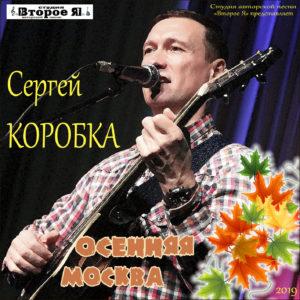 Сергей Коробка
